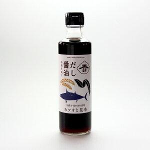 【送料無料】【調味料】【玉鈴醤油】だし醤油 270ml 本格手造り 国産小麦100%使用 カツオと昆布