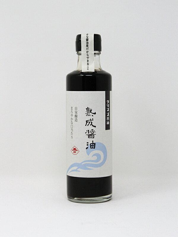 【送料無料】【玉鈴醤油】熟成醤油 270ml