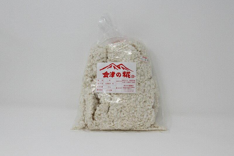 【送料無料】【発酵食品】【永井屋麹店】会津の糀 500g×5