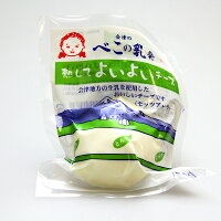 【会津中央乳業】べこの乳発熱してよいよいチーズ100g×3個セット(モッツァレラチーズ)