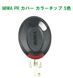 MIWA PR 専用 純正キーカバー カラーチップ付 キーナンバーが見えないので防犯アップ(メーカー指定取付ビスの他にロングビス無料)