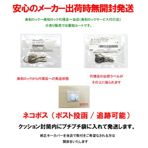 MIWA美和ミワPRメーカー純正キー合鍵(代引き不可)