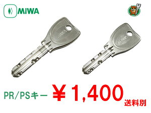 MIWA 美和 ミワ PR PS メーカー純正キー 合鍵 安心の美和ロックサービス代行店 (ネコポス発送)