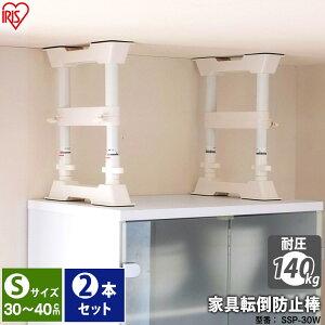 家具転倒防止伸縮棒LSP-70W(2本1セット)取り付け高さ70〜120cm
