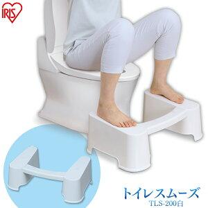トイレスムーズ ホワイト TLS-200洋式トイレでも、和式トイレの理想的な姿勢でのお通じをサポートします 恥骨直腸筋が緩むので、お通じがスムーズ 腸や肛門への負担が最小限に抑えられま