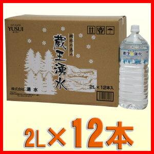 蔵王湧水 2L×12本 送料無料 まろやかでおいしい天然水 樹氷[飲料水 お水 ドリンク 国産 蔵王 湧水 2リットル ミネラル ウォーター アルカリ]【TD】