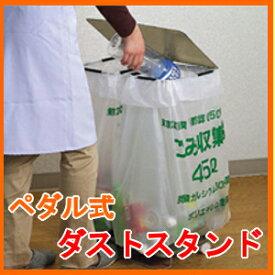 アーネスト ペダル式ダストスタンド 29049 [ごみ ゴミ箱 ゴミ袋 ダストボックス 便利グッズ 45Lごみ袋] 【D】【a-ne】