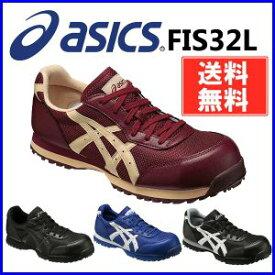 《送料無料》アシックス セーフティシューズ ウィンジョブ32L ローカット 紐タイプ FIS32L 4101 25.0〜28.0cm【asics 安全靴アシックス 作業 安全 シューズ 安全靴】【TC】
