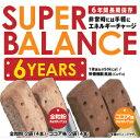6年保存 非常食 非常時に手軽にエネルギーチャージ! 6年 保存栄養食品スーパーバランス 6YEARS【D】[SUPER BALANCE …
