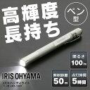 LEDハンディライト 100lm ペン型 LWK-100P 送料無料 アイリスオーヤマ ポケットライト ペンライト 懐中電灯 照明 登山…