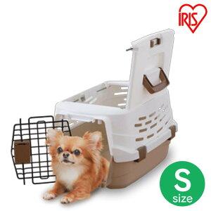 ペットキャリー ホワイト/ベージュ Sサイズ UPC-490 ペット用 犬用 いぬ イヌ 猫用 ねこ ネコ キャリーバッグ キャリーケース コンテナ プラスチック製 アイリスオーヤマ【ssok】