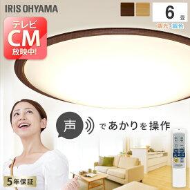 LEDシーリングライト 5.11 音声操作 ウッドフレーム 6畳 調色 CL6DL-5.11WFV-U・M ナチュラル ウォールナット送料無料 シーリングライト シーリング ライト LED 調光 調色 メタルサーキット 電気 節電 アイリスオーヤマ[irispoint]