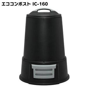 アイリスオーヤマ エココンポストIC-160 ブラック生ごみ処理 生ゴミ 家庭用 発酵 堆肥