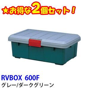 コンテナボックス 蓋付き 2個セットおしゃれ RVBOX 600F グレー ダークグリーン RVボックス コンテナボックス 収納ボックス 工具箱 工具ケース 屋外 収納ボックス フタ付 庭 収納 アイリスオー