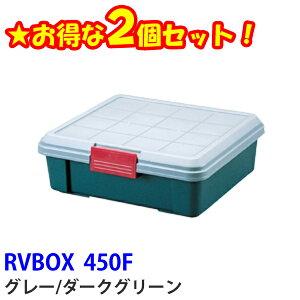 コンテナボックス 蓋付き 2個セットおしゃれ RV BOX 450F グレー ダークグリーン RV BOX RVボックス コンテナボックス 収納ボックス 工具ケース 工具箱 屋外 収納ボックス フタ付 庭 収納 アイ
