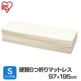 マットレス 硬め 3cm シングル MTRC-S アイリスオーヤマ送料無料 硬質6つ折りマットレス 6固めマットレス ベッド ウレタン 折りたたみ 折り畳み ベージュ ベッドパッド