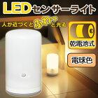 【防犯LED屋内】乾電池式LEDセンサーライトBSL-10Lホワイト(電球色)《送料無料》[室内照明電池式LED防犯対策防犯ライト防犯グッズ自動点灯多機能LED電球屋内屋外]【RCP】