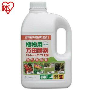 植物用万田酵素シャワータイプ 2L アイリスオーヤマ