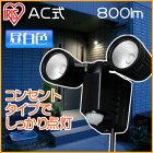 AC式センサーライト2灯式LSL-ACTN-800アイリスオーヤマ