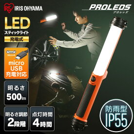 LEDスティックライト 500lm 充電式 LWS-500SB送料無料 LED LEDライト LED照明 ライト 照明 明かり 作業灯 昼白色 防雨 広配光 作業用品 USB充電 スティック型 アイリスオーヤマ irispoint