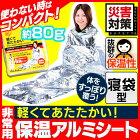 非常用保温アルミシート寝袋型JTH-1020【アイリスオーヤマ】避難、災害時用に