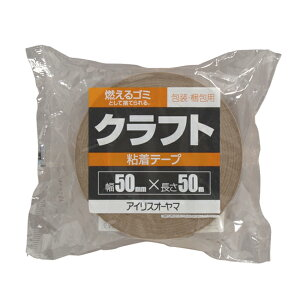 クラフト粘着テープ KNT-5050包装・梱包用に!宅配、小包、荷造りなどの軽梱包にオススメです【アイリスオーヤマ】【e-net shop】3966