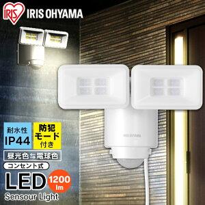LED防犯センサーライト(AC式)パールホワイト LSL-ACTN-1200コンセント式 人感センサー LED 防犯ライト 庭 玄関 駐車場 軒先 ガレージ 倉庫 アイリスオーヤマ 110day