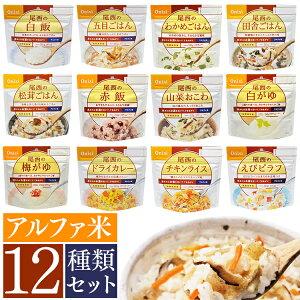 【12食セット】非常食 アルフ...