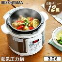 電気圧力鍋 3.0L ホワイト PC-EMA3-W送料無料 圧力鍋 電気 ナベ なべ 電気鍋 手軽 簡単 使いやすい 料理 おいしい 調…