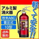 アルミ製蓄圧式粉末ABC消火器10型(3kg) キャンディレッド UVM10AL消火 消防 防災 業務用 家庭用 火事 台所 キッチン…