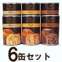 【6缶セット】保存パン 缶deボローニャ パンの缶詰 (プレーン×2/チョコ×2/メープル×2)【D】防災グッズ 非常食 保…