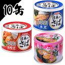 【10個セット】サバ缶190g 日本のさば 水煮・味噌煮・梅しそ サバ缶 缶詰 かんづめ さば缶 サバ さば 国産 缶詰 保存…