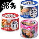 【48個セット】サバ缶190g 日本のさば 水煮・味噌煮・梅しそ48缶セット サバ缶 さば缶 サバ さば 国産 にほんのさば …