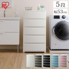 ワイドチェスト CLN-545 ブルー/ホワイト、ブラウン/ホワイト、ピンク/ホワイト、ホワイト、ブラック/ホワイト送料無料 チェスト 衣類収納 収納 タンス 片付け リビング 衣類ケース 収納ケース アイリスオーヤマ irispoint