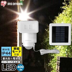 LED防犯センサーライト(ソーラー式)パールホワイト LSL-SBSN-400ソーラーライト 人感センサー LED 防犯ライト 庭 玄関 駐車場 軒先 ガレージ 倉庫 アイリスオーヤマ 110day