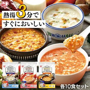 【2個セット】スープリゾット 5食パック クラムチャウダー 海老のビスク スープカレー スープ リゾット マグカップ 簡単 3分 ヘルシー アイリスフーズ
