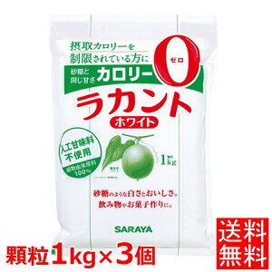 【3個セット】ラカント 低カロリー 食品 カロリー ゼロ カロリーゼロ ゼロカロリー 0 ダイエット ホワイト 3キロ サラヤ送料無料 1kg×3個 調味料 砂糖 甘味料 3kg 【D】【予約】