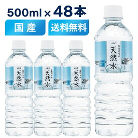 【48本セット】LDC 自然の恵み天然水 500ml 水 非加熱 天然水 ミネラルウォーター 災害対策 飲料水 備蓄 500ml ペットボトル ライフドリンクカンパニー 【D】【代引不可】