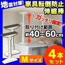 【4本セット】【取り付け範囲:約40cm〜60cm】家具転倒防止伸縮棒  M KTB-40 ホワイトアイリス つっぱり棒 転倒防…