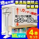 【4本セット】【取り付け範囲:約50cm〜80cm】 家具転倒防止伸縮棒 ML KTB-50 ホワイトアイリス つっぱり棒 転倒防止 …