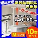【10本セット】【取り付け範囲:約40〜60cm】家具転倒防止伸縮棒  M KTB-40 ホワイト転倒防止用 アイリス つっぱり…