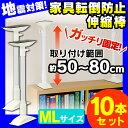 【10本セット】【取り付け範囲:約50〜80cm】家具転倒防止伸縮棒 ML  KTB-50 ホワイト転倒防止用 アイリス つっぱ…