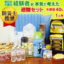 防災セット 1人用 OHS-11S(黄色)[避難セット 家庭用 避難用品 非常用持ち出し袋 非常食 一人用 防災グッズ 防災リ…