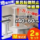【2本セット】家具転倒防止伸縮棒 M KTB-40(取り付け範囲 40cm〜60cm) ホワイトアイリス つっぱり棒 転倒防止 突っ…