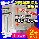 【2本セット】家具転倒防止伸縮棒 L KTB-60(取り付け範囲 60〜100cm)ホワイトアイリス つっぱり棒 転倒防止 突っ張…