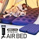 エアーベッド ダブルサイズ ポンプ付き ABD-2Nエアベッド 空気ベッド 簡易ベッド 緊急 非常 レジャー エアマット エア…