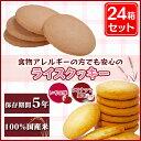 【24個セット】尾西のライスクッキー ココナッツ風味・いちご味【24箱 5年保存 保存食 非常食 ビスケット 米粉クッキ…