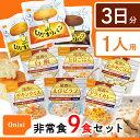 非常食セット 1人用3日分(9食セット)≪アルファ米6種類&尾西のパン3種類≫アルファ米:白飯・五目・わかめ・ドライ…