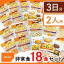 非常食セット 2人用3日分(18食セット)≪アルファ米6種類(12個)&尾西のパン3種類(6個)≫アルファ米:白飯・五目…