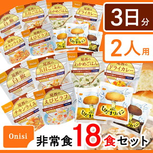 非常食セット 2人用3日分(18食セット)≪アルファ米6種類(12個)&尾西のパン3種類(6個)≫アルファ米:白飯・五目・わかめ・ドライカレー・チキンライス・えびピラフ/パン:チョコ・